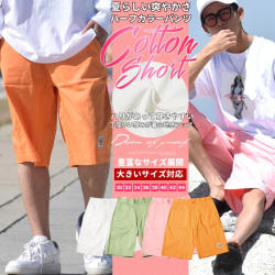 DOP ディーオーピー カラーパンツ ハーフパンツ 短パン ショートパンツ メンズ 大きいサイズ b系 hiphop ヒップホップ ファッション DPDT0100