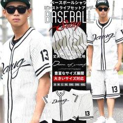 DOP ディーオーピー セットアップ ベースボールシャツ ストライプ スポーツMIX b系 hiphop ヒップホップ ファッション DPST102