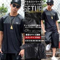 DOP ディーオーピー セットアップ 半袖 メンズ 大きいサイズ PUレザー ジャージ b系 hiphop ヒップホップ ファッション DPST107